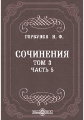 Сочинения. Т. 3, Ч. 5. Первые русские придворные комедианты