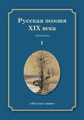 Русская поэзия XIX века : антология: художественная литература. В 2 т. Т. 1