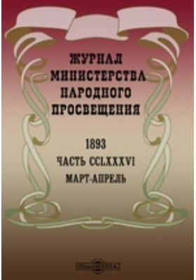 Журнал Министерства Народного Просвещения: журнал. 1893. Март-апрель, Ч. 286