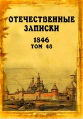 Отечественные записки: журнал. 1846. Том 48