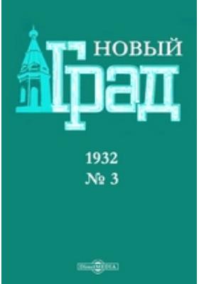 Новый град: журнал. 1932. № 3