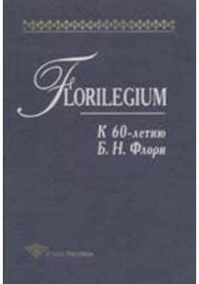 Florilegium. К 60-летию Б. Н. Флори: документально-художественная литература