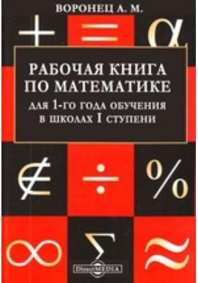 Рабочая книга по математике для 1-го года обучения в школах I ступени