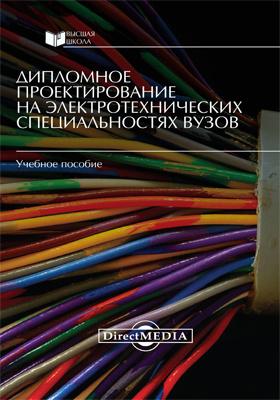 Дипломное проектирование на электротехнических специальностях вузов : водный транспорт: учебное пособие