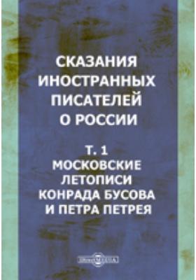 Сказания иностранных писателей о России. Т. 1. Московские летописи Конрада Бусова и Петра Петрея