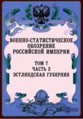 Военно-статистическое обозрение Российской Империи. Т. 7, Ч. 3. Эстляндская губерния