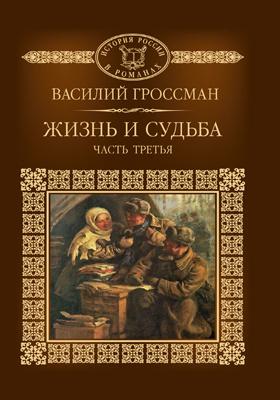 Т. 82. Жизнь и судьба: исторический роман, Ч. 3