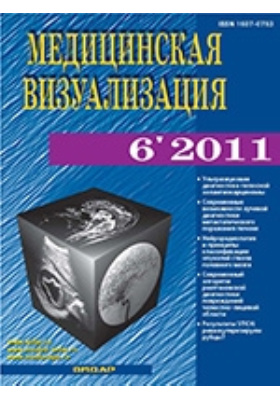 Медицинская визуализация: журнал. 2011. № 6