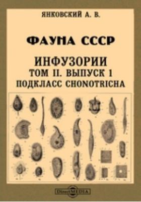 Фауна СССР. Инфузории. Подкласс Chonotricha. Т. II, Вып. 1