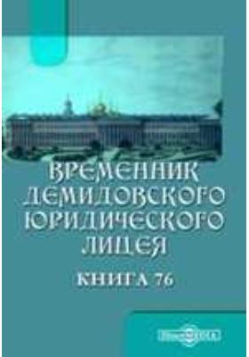 Временник Демидовского юридического лицея: журнал. 1899. Книга 76