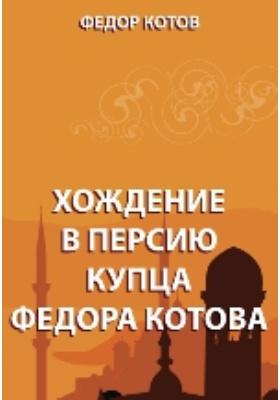 Хожение в Персию купца Федора Котова
