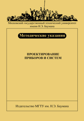 Проектирование приборов и систем : Методические указания к выполнению курсового проекта: методические указания