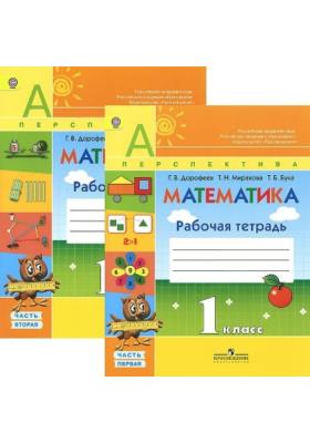 Математика. Рабочая тетрадь. 1 класс. В 2 частях : Пособие для общеобразовательных учреждений. ФГОС
