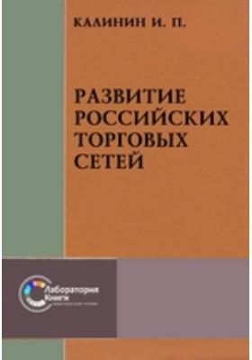 Развитие российских торговых сетей