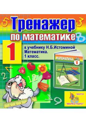 Интерактивный тренажёр по математике для 1 класса к учебнику Н.Б. Истоминой
