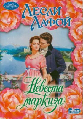 Невеста маркиза = The Rogue's Bride : Роман