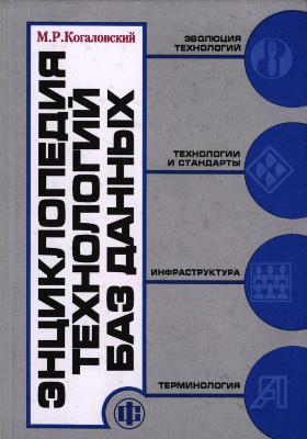Энциклопедия технологий баз данных : Эволюция технологий. Технологии и стандарты. Инфраструктура. Терминология