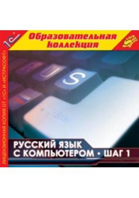 Русский язык с компьютером. Шаг 1 (интерфейсы: русский, китайский)