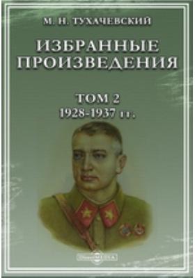 Избранные произведения. Т. 2. 1928-1937 гг