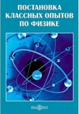 Постановка классных опытов по физике: практическое пособие