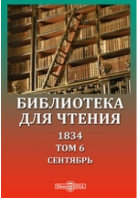 Библиотека для чтения. 1834. Т. 6, Сентябрь