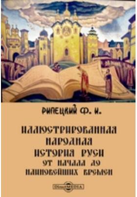 Иллюстрированная народная история Руси. От начала до наиновейших времен