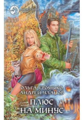 Плюс на минус : Фантастический роман
