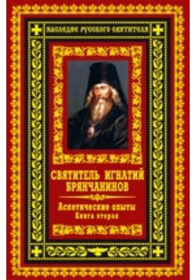 Аскетические опыты: духовно-просветительское издание. Книга 2