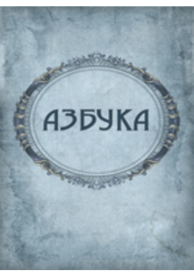 Народная русская азбука в 3-х частях