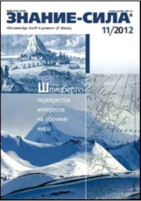 Знание-сила. 2012. № 11