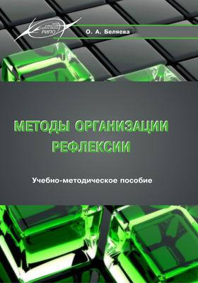 Методы организации рефлексии