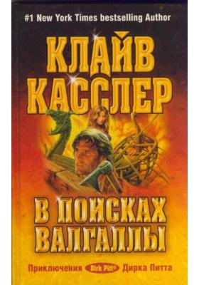 В поисках Валгаллы = VALHALLA RISING : Фантастический роман