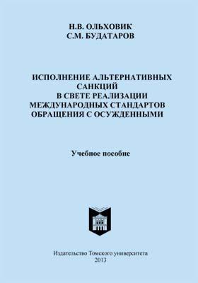 Исполнение альтернативных санкций в свете реализации международных стандартов обращения с осужденными: учебное пособие