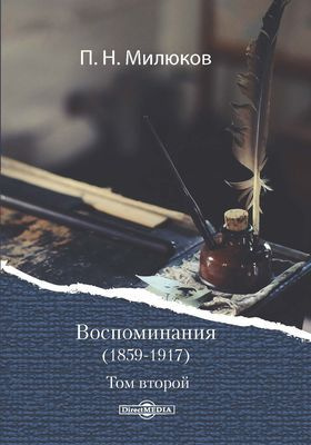 Воспоминания (1859-1917): документально-художественная. Том 2