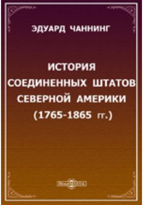 История Соединенных Штатов Северной Америки (1765-1865 гг.): монография