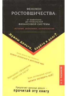 Феномен ростовщичества: от Вавилона до глобальной финансовой системы : История, экономика, антропология