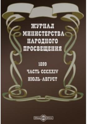 Журнал Министерства Народного Просвещения, Ч. 324. Июль-август