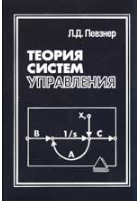 Теория систем управления: учебное пособие