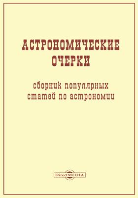 Астрономические очерки : Сборник популярных статей по астрономии: научно-популярное издание