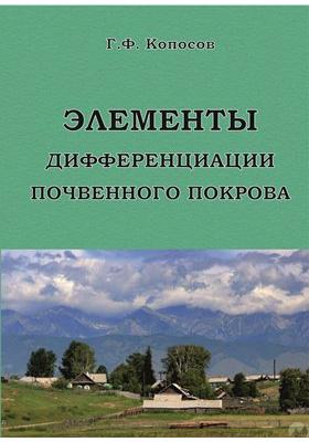 Элементы дифференциации почвенного покрова: методическое пособие
