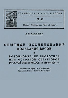 Опытное исследование колебания весов и возобновление прототипа или основной образцовой русской меры массы в 1893-1898 гг