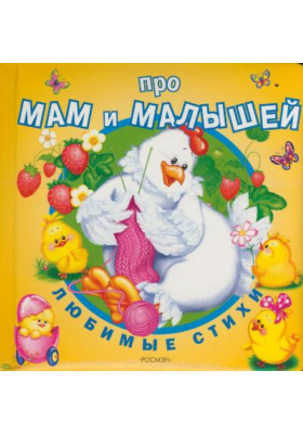 Про мам и малышей : Для чтения взрослыми детям