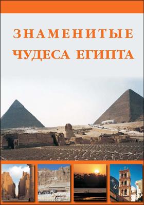 Знаменитые чудеса Египта: научно-популярное издание