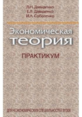 Экономическая теория : Практикум: учебное пособие