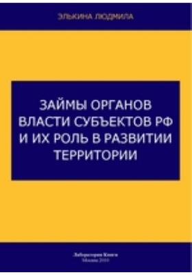 Займы органов власти субъектов РФ и их роль в развитии территории