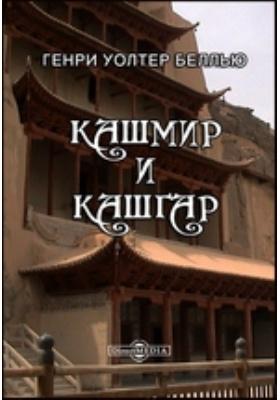 Кашмир и Кашгар