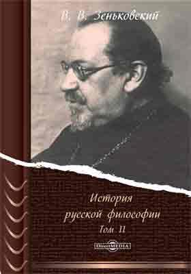 История русской философии: монография : в 2 томах. Том 2