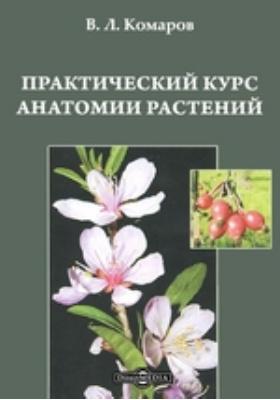 Практический курс анатомии растений