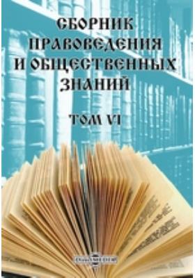 Сборник правоведения и общественных знаний. Т. VI