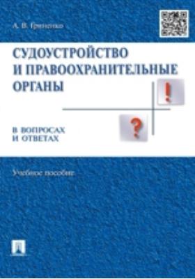 Судоустройство и правоохранительные органы в вопросах и ответах: учебное пособие